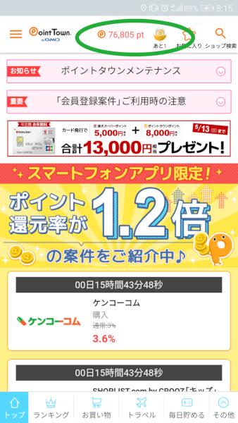 ポイントタウンアプリのトップページ