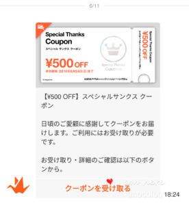 Origamiスペシャルサンクスクーポン