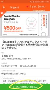Origamiクーポン画面
