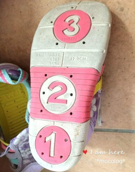 イフミーの靴底