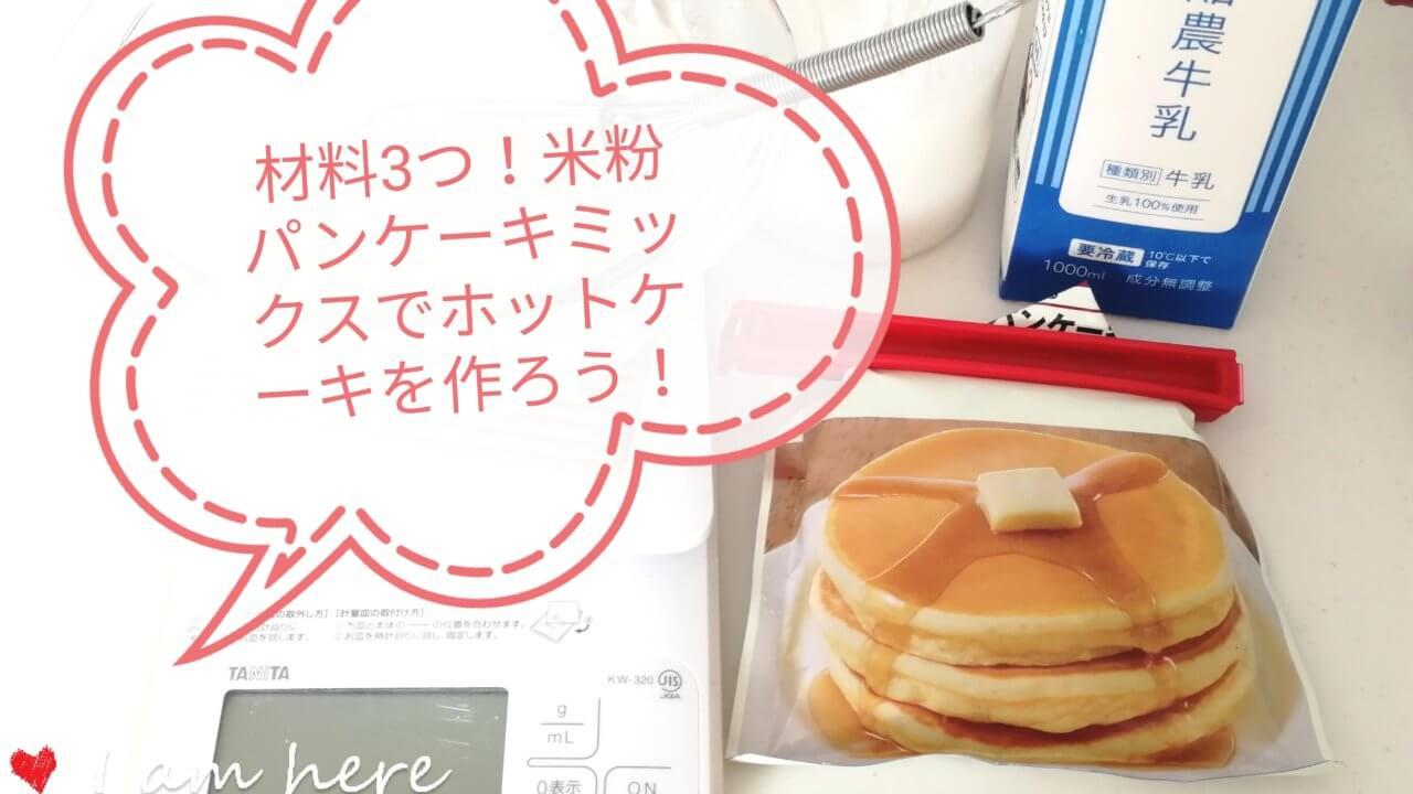 米粉パンケーキミックスでホットケーキ