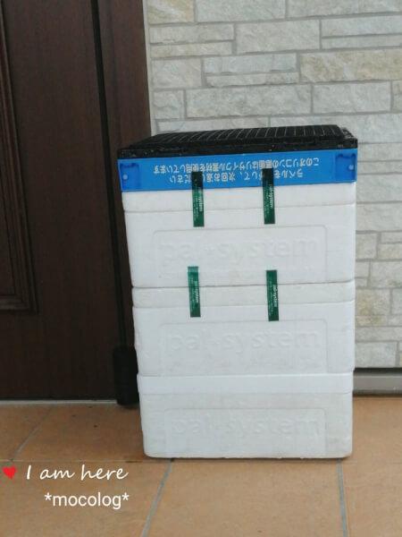 パルシステム専用保冷ボックス