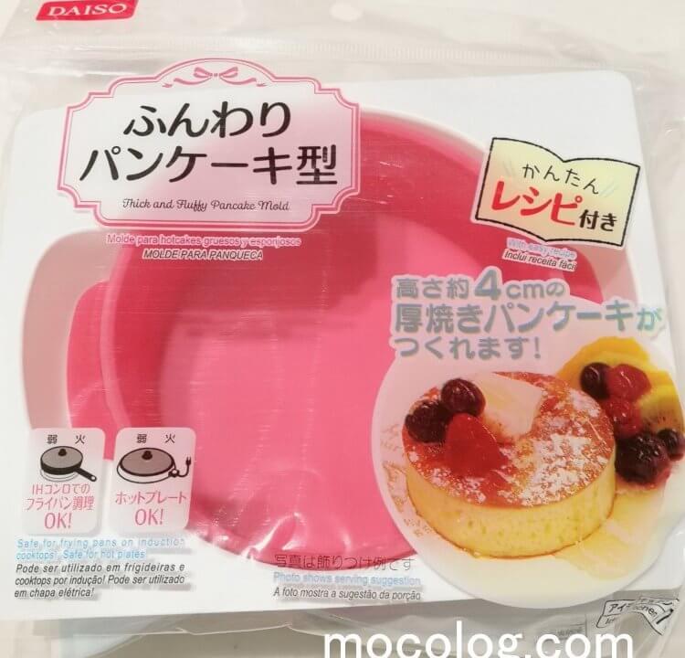 ふんわりパンケーキ型