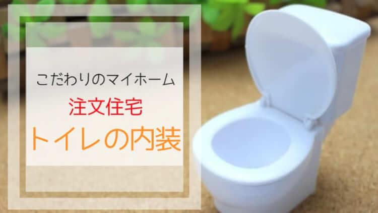 トイレ内装