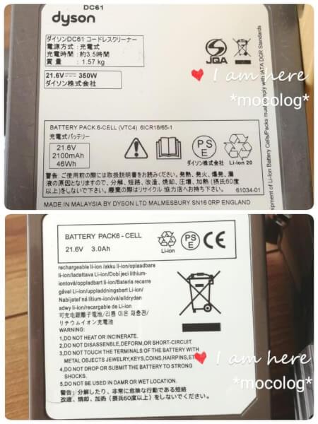 ダイソンDC61純正品バッテリーと互換バッテリーの裏比較