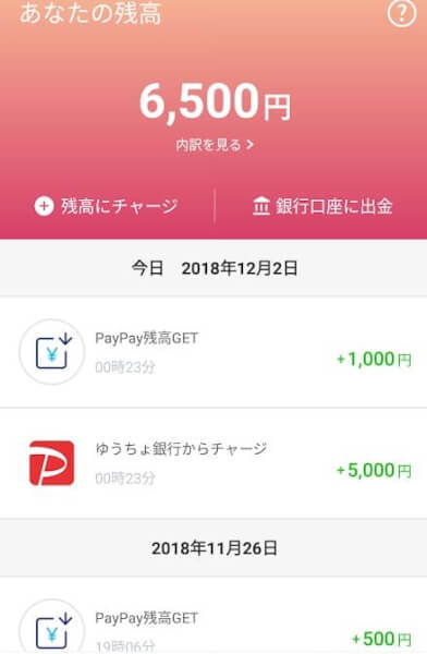 paypay1,500円ゲット