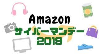 Amazonサイバーマンデー2019
