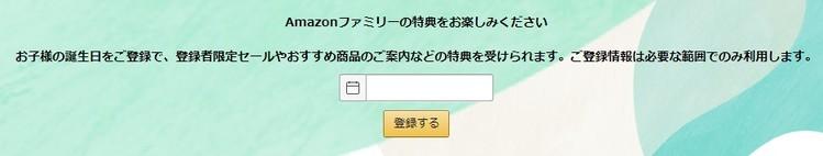 Amazonファミリー登録方法