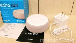 EchoDot第3世代
