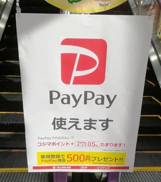 PayPayコジマ(ビックカメラ)