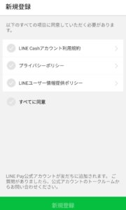 LINE Pay利用規約に同意