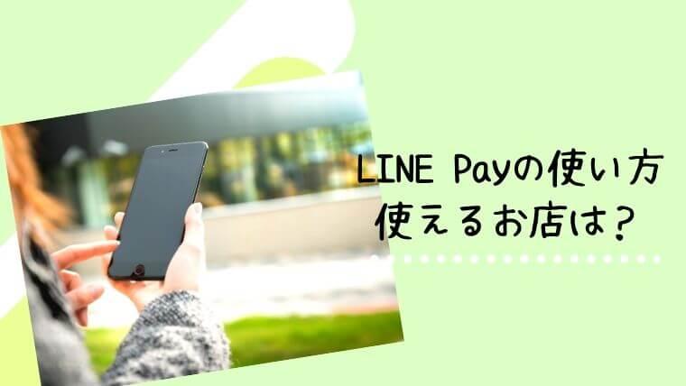 LINE Payの使い方