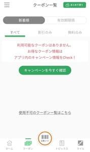 セブンアプリクーポン画面