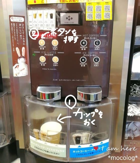コーヒーマシンの使い方
