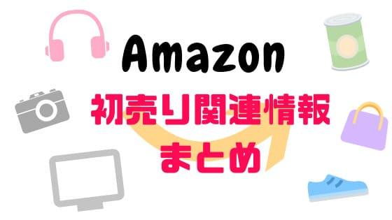 Amazon初売り情報まとめ
