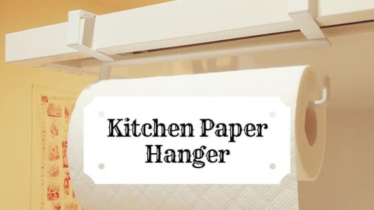 キッチンペーパーハンガー