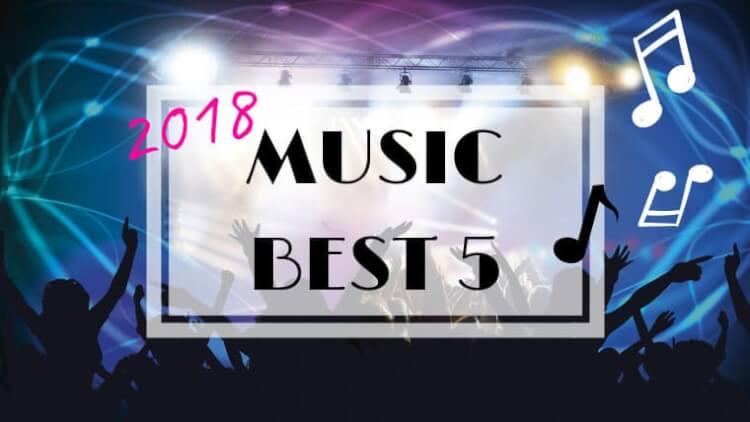 2018音楽ベスト5