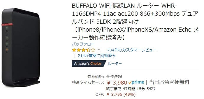 バッファロー無線Wi-Fiルーター