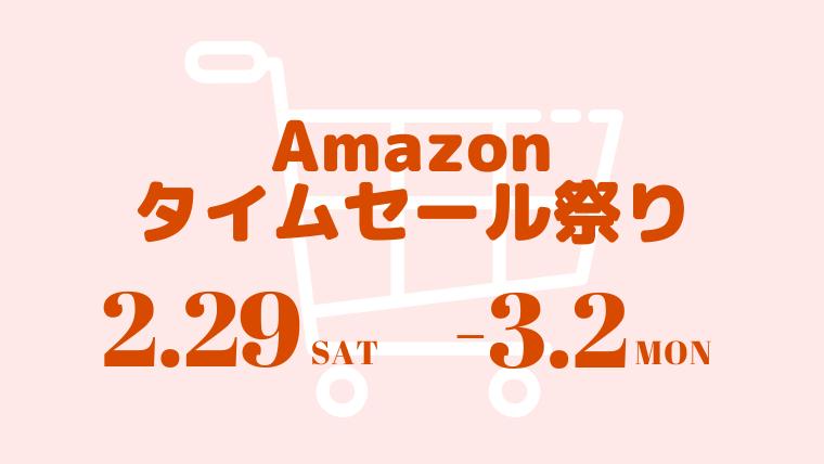 Amazonタイムセール