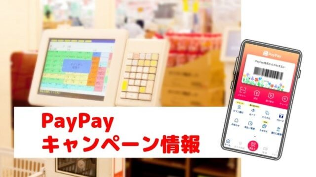 PayPay キャンペーン情報