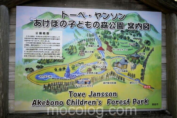 あけぼの公園MAP
