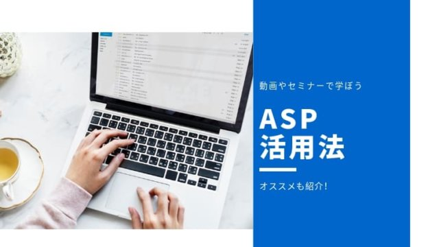 ASP 活用法