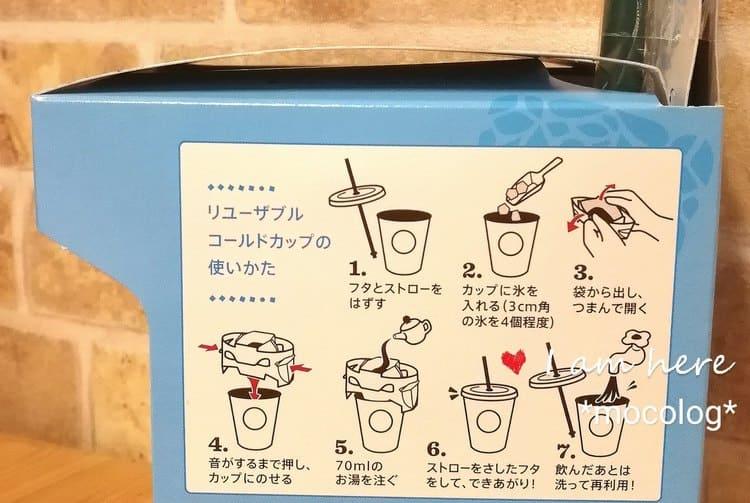 アイスコーヒーの淹れ方