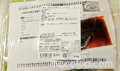 春雨と野菜の海鮮スタミナ炒め