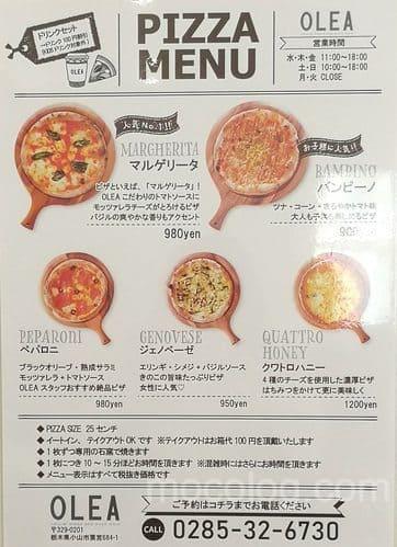 石窯ピザのメニュー
