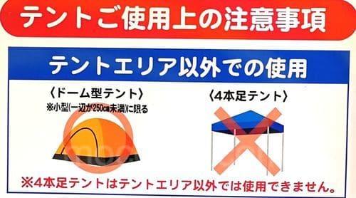 テント注意事項