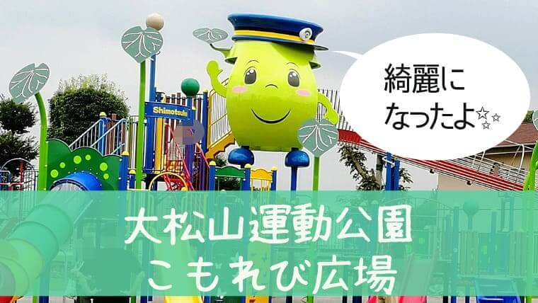 下野市『大松山運動公園こもれび広場』は小さい子連れにピッタリ!|も ...