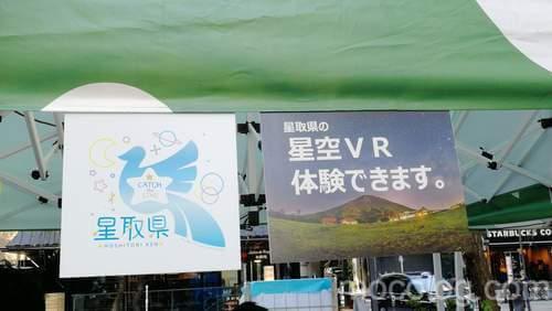 鳥取VR体験