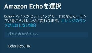 Amazon Echoを選択