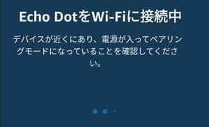 EchoDotをWi-Fiに接続