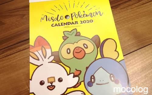 ポケモン福袋のカレンダー