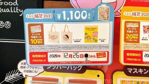 ミスドの福袋1,000円