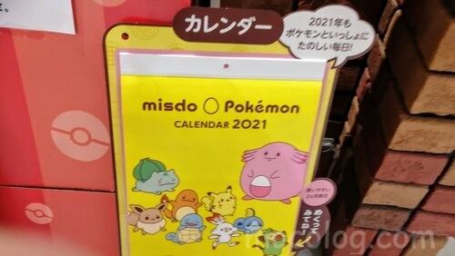 ミスド福袋のカレンダー