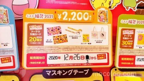 ミスド福袋2,000円