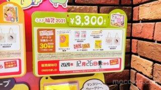 ミスド福袋3,000円