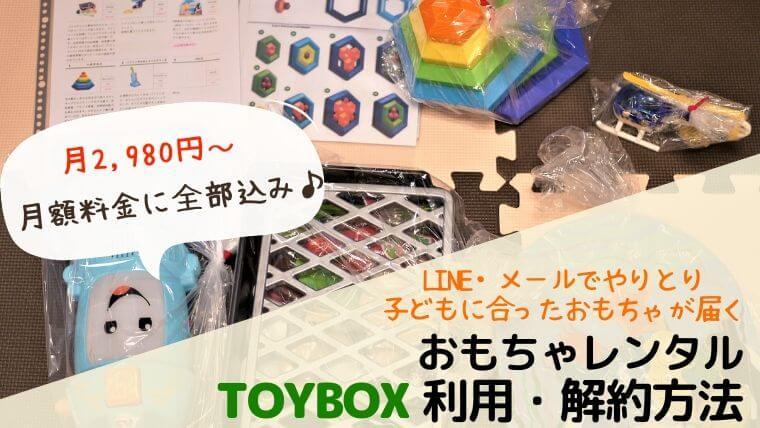 TOYBOX利用解約方法