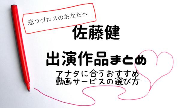 佐藤健 出演作品まとめ