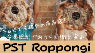 Pizza-Roppongi